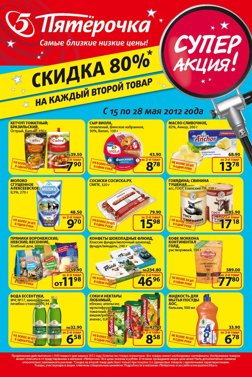 Акции магазин продукты 24 фотография